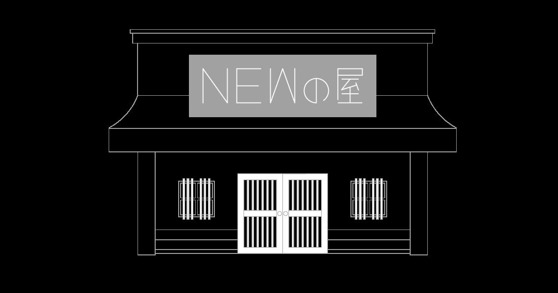 高槻のWeb屋さん「NEWの屋」:ホームページの無料相談について
