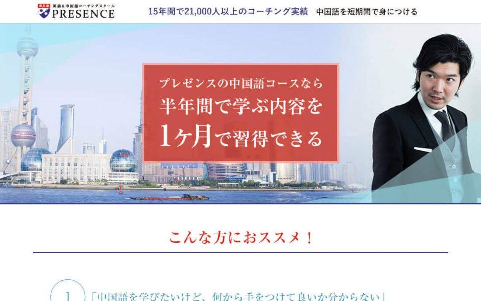 PRESENCE「中国語コーチングスクール」
