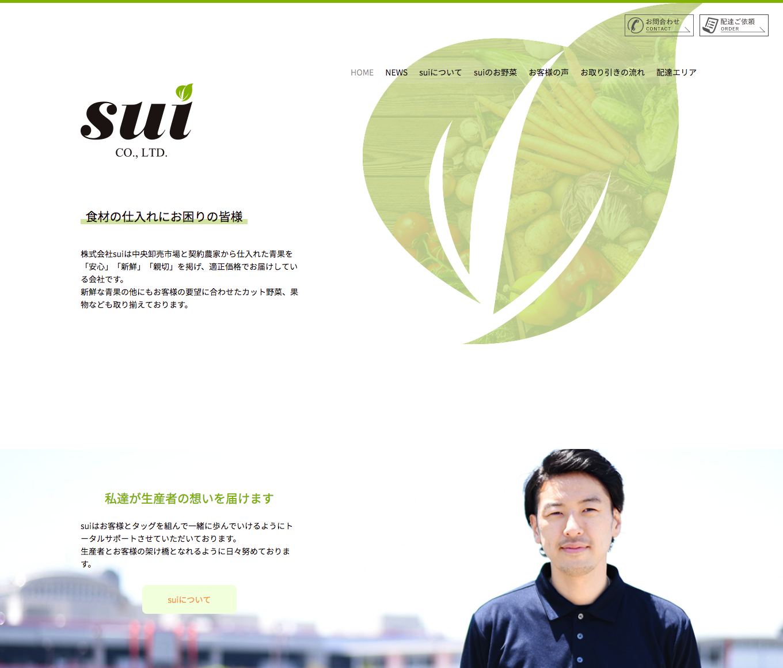 株式会社sui