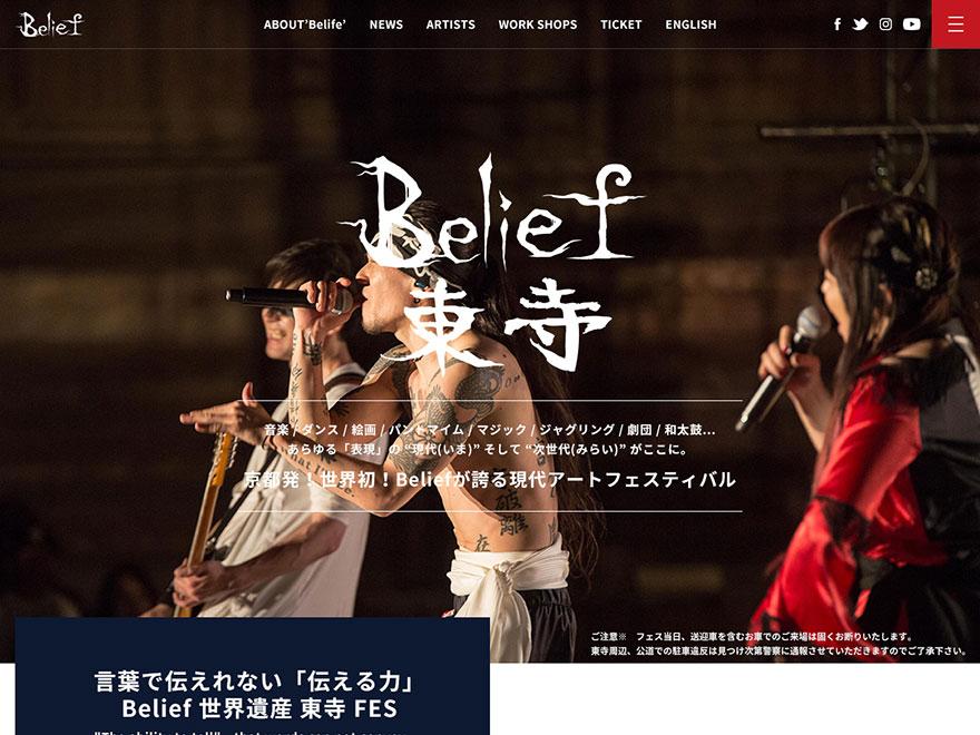 Belief 世界遺産 東寺 FES